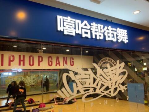 北京嘻哈帮街舞大兴绿地缤纷城校区