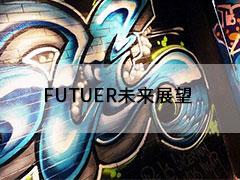 嘻哈帮街舞FUTURE未来展望