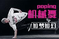 嘻哈帮街舞Popping 机械舞专业提升课程