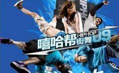 嘻哈帮街舞青岛嘻哈帮街舞怎么样?学习效果好不好