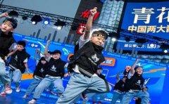嘻哈帮街舞嘻哈帮10月2大赛事活动炸裂来袭