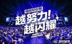 嘻哈帮街舞郑州嘻哈帮街舞教学实力怎么样?